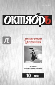 Журнал Октябрь № 10. 2016 журнал инстайл октябрь 2011