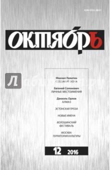 Журнал Октябрь № 12. 2016