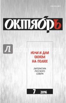 Журнал Октябрь № 7. 2016 журнал инстайл октябрь 2011