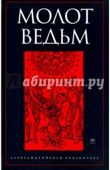 Молот ведьм г в барановский архитектурная энциклопедия второй половины xix века том 6 части сооружений