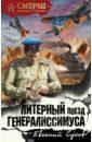 Литерный поезд генералиссимуса, Сухов Евгений Евгеньевич