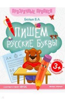 Пишем русские буквы. Книга-тренажер. ФГОС