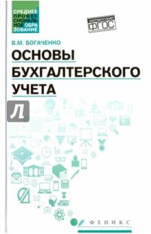 Основы бухгалтерского учета. Учебник. ФГОС
