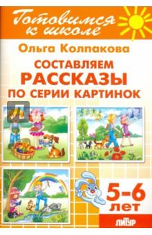 Составляем рассказы по серии картинок. 5-6 лет