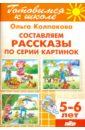 Обложка Составляем рассказы по серии картинок. 5-6 лет