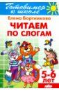 Читаем по слогам. 5-6 лет, Бортникова Елена Федоровна