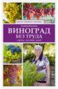 обложка электронной книги Виноград без труда