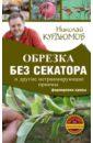 Курдюмов Николай Иванович Обрезка без секатора и другие нетравматичные приемы формировки кроны цены