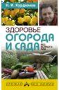 Курдюмов Николай Иванович Здоровье огорода и сада без всякого яда