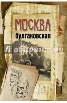Москва булгаковская элитная трехкомнатная квартира москва купить