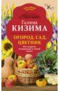 Огород, сад, цветник. Все секреты плодородия, Кизима Галина Александровна