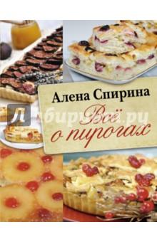 Всё о пирогах что можно купить в каире