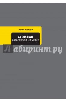 Атомная катастрофа на Урале