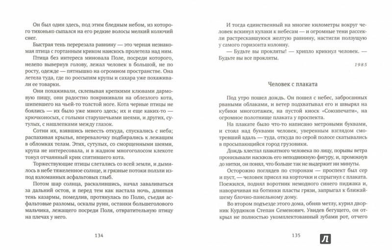 Иллюстрация 1 из 3 для Савельев - Виктор Шендерович | Лабиринт - книги. Источник: Лабиринт
