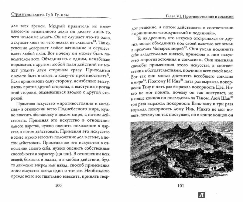 Иллюстрация 1 из 12 для Стратагемы власти. Наставления императору | Лабиринт - книги. Источник: Лабиринт