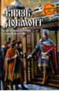 Обложка Князь Довмонт. В борьбе за Балтику