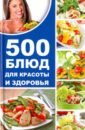Баранова Алевтина Ивановна 500 блюд для красоты и здоровья цена