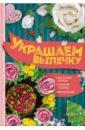Украшаем выпечку масляным кремом, сахарной глазурью, марципаном, Шевченко Анастасия