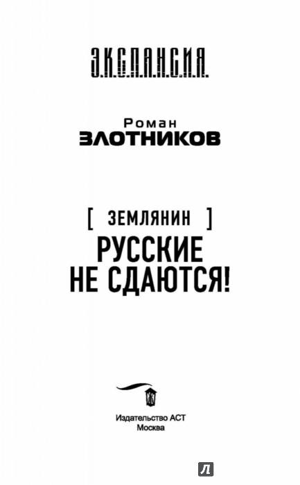 РОМАН ЗОЛОТНИКОВ РУССКИЕ НЕ СДАЮТСЯ СКАЧАТЬ БЕСПЛАТНО