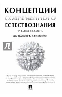 Концепции современного естествознания. Учебное пособие ударные инструменты в современной музыке учебное пособие dvd