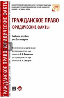 Гражданское право. Юридические факты. Учебное пособие для бакалавров