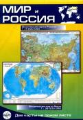 Мир и Россия. Карта физическая, складная