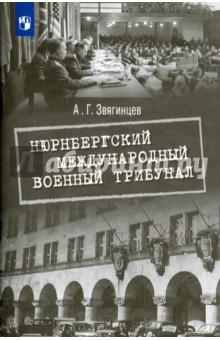 Нюрнбергский международный военный трибунал от Лабиринт