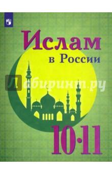 Ислам в России. 10-11 классы. Учебное пособие