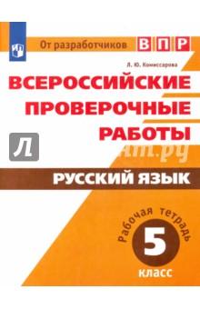 4 впр 5 класс русский язык