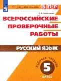 ВПР. Русский язык. 5 класс. Рабочая тетрадь