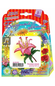 Набор для детского творчества. Изготовление цветка из бисера Розовая лилия (АА 05-601) набор для творчества клевер набор для изготовления цветка из бисера алая роза