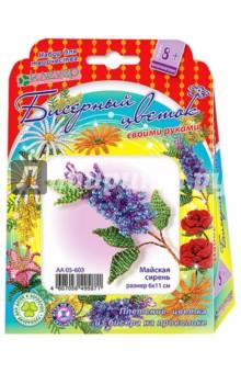 Набор для детского творчества. Изготовление цветка из бисера Майская сирень (АА 05-603) набор для творчества клевер набор для изготовления цветка из бисера алая роза