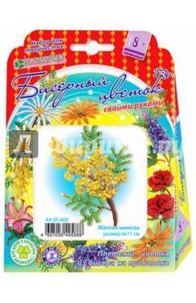 Набор для детского творчества. Изготовление цветка из бисера Желтая мимоза (АА 05-605) набор для творчества клевер набор для изготовления цветка из бисера алая роза