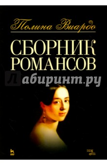 Сборник романсов. Ноты виардо для мужчин в новосибирске