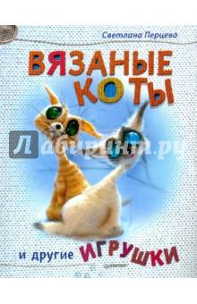 Вязаные коты и другие игрушки книги питер вязаные коты и другие игрушки