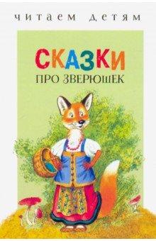 Купить Сказки про зверюшек, Стрекоза, Сказки и истории для малышей