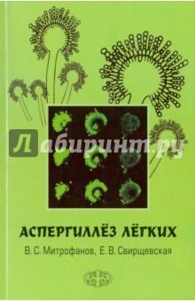 Аспергиллёз лёгких герасимова е тишина л унанян и учет в банках 2 е издание переработанное и дополненное