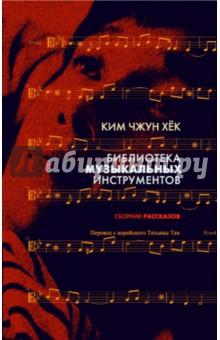 Библиотека музыкальных инструментов ханкук фрикса на ладу гранту