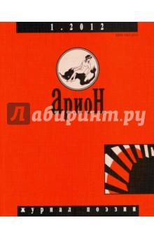 Журнал Арион № 1 (73). 2012