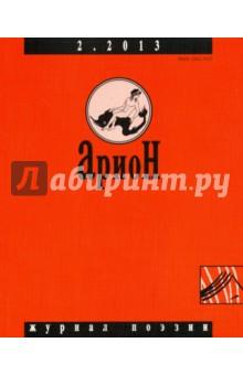 Журнал Арион № 2 (78). 2013