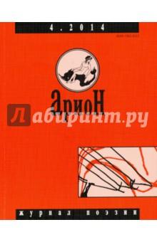 Журнал Арион № 4 (84). 2014