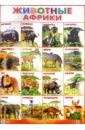 Плакат Животные Африки (550х770)