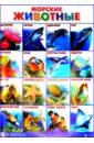 Плакат Морские животные (555х774)