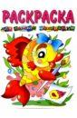 Раскраска для самых маленьких (рыбка) рыбка для гейши 4 буквы