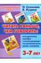 Читать раньше, чем говорить! Методическое пособие по развитию речи детей с алалией + Компл.илл.