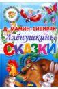 Мамин-Сибиряк Дмитрий Наркисович Аленушкины сказки