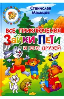 Все приключения Зайки Пети и его друзей комлев и ковыль