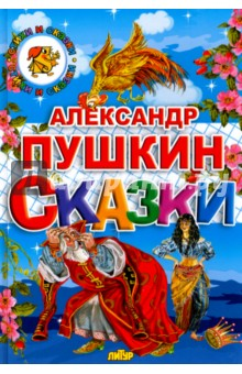 Пушкин Александр Сергеевич » Сказки