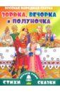 Русская народная сказка. Зорька, Вечорка и Полуночка