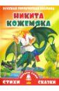 Русская героическая былина. Никита Кожемяка